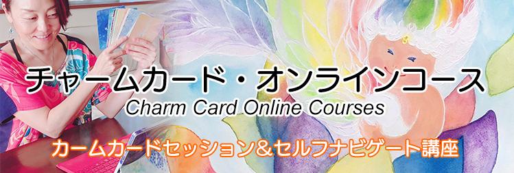 チャームカード・オンラインコース
