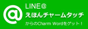 えほんチャームタッチ協会LINE公式アカウントに登録!