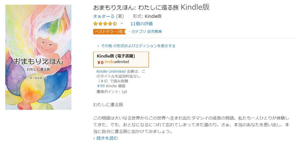 Amazon Kindle書籍ベストセラーを獲得